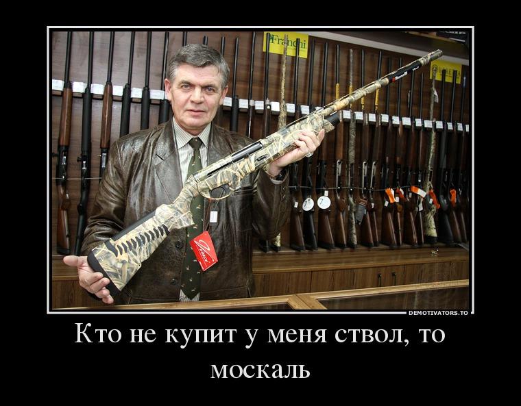 289842_kto-ne-kupit-u-menya-stvol-to-moskal_demotivators_to