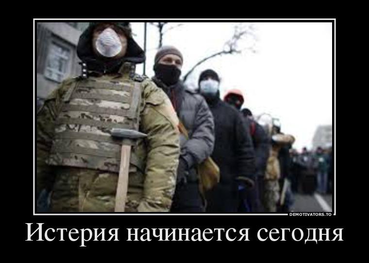 784941_isteriya-nachinaetsya-segodnya_demotivators_to