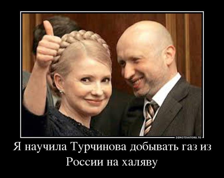 2443_ya-nauchila-turchinova-dobyivat-gaz-iz-rossii-na-halyavu_demotivators_to