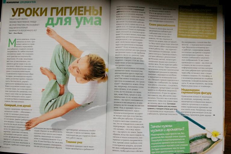 tvoe_zdorovie_meditation
