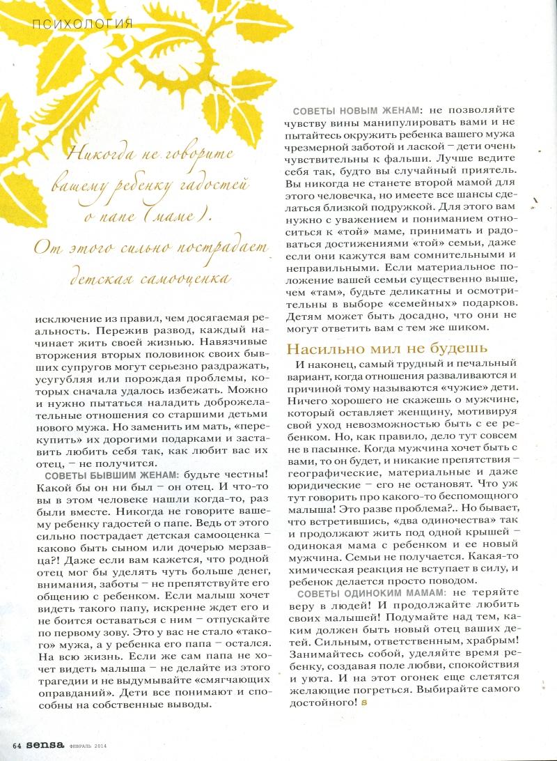 sensa-2014-02-05