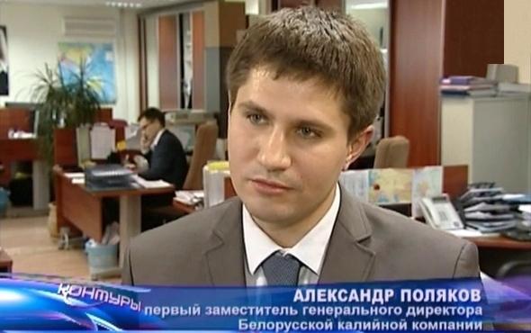 Александр Поляков (под прикрытием) - первый заместитель генерального директора БКК