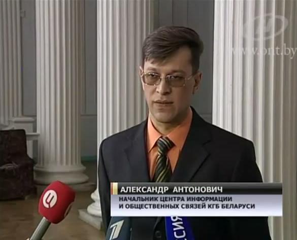 начальник ЦИОС, пресс-секретарь КГБ Александр Антонович