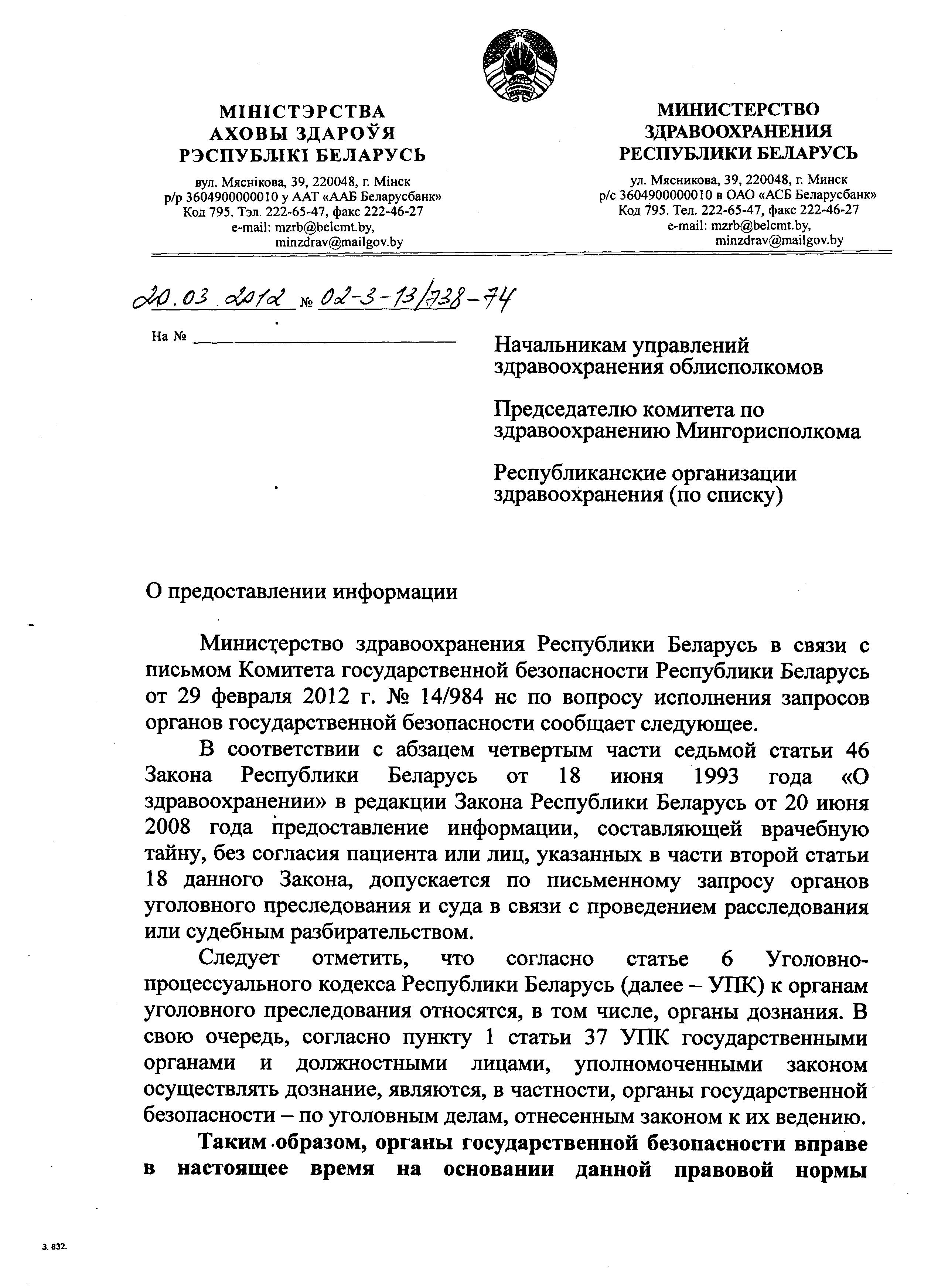 письмо Министра здравоохранения - 1 стр.