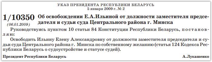 указ президента об освобождении Елены Ильиной от должности заместителя председателя и судьи суда Центрального района г. Минска по собственному желанию