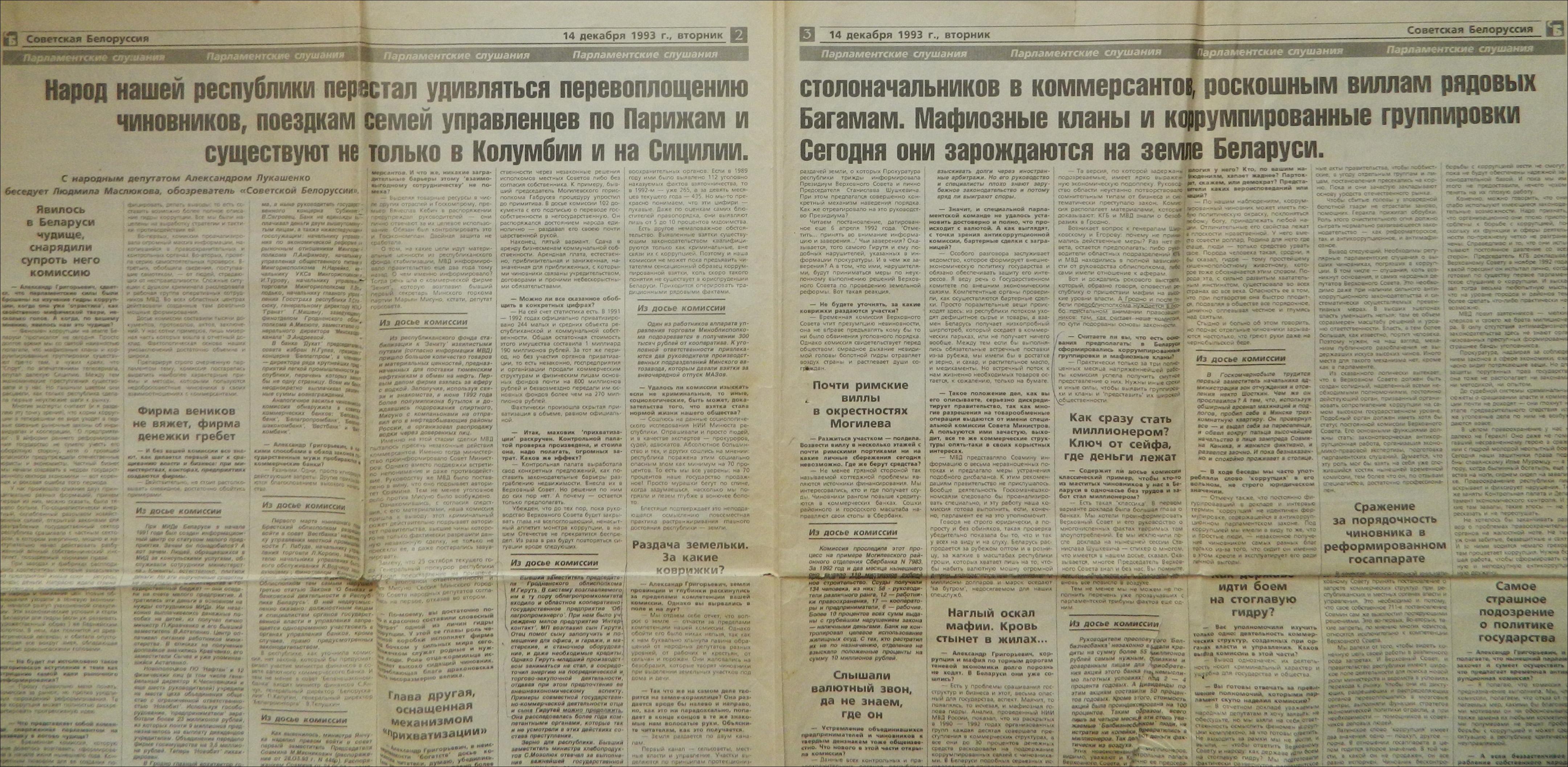 «Советская Белоруссия» от 14 декабря 1993 г.