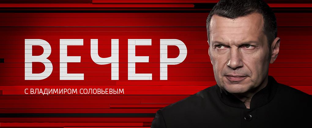 В Беларуси запретили передачи Владимира Соловьёва