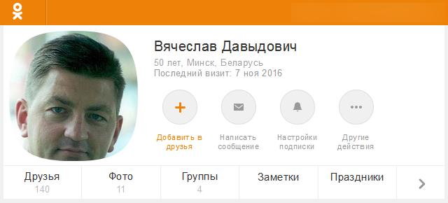 скриншот персональной страницы педофила Вячеслава Давыдовича в социальной сети «Одноклассники»
