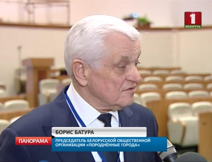 Борис Батура, председатель Белорусской общественной организации «Породнённые города»