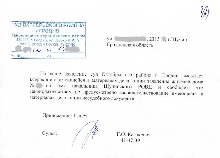 молчание Дополнительные доказательства в арбитражный суд сопроводительное письмо Хедрон поощрял
