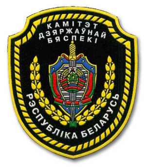шеврон Комитета государственной безопасности Республики Беларусь