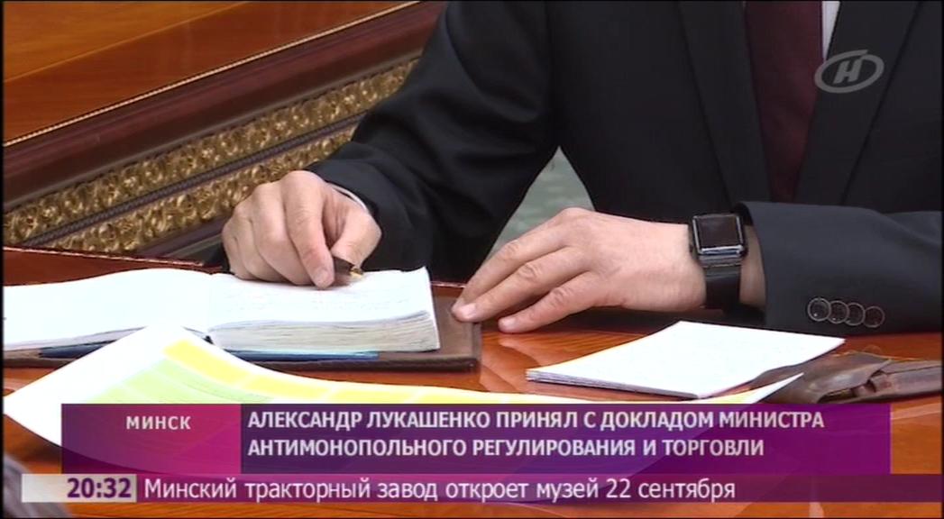 часы министра антимонопольного регулирования и торговли Владимира Колтовича