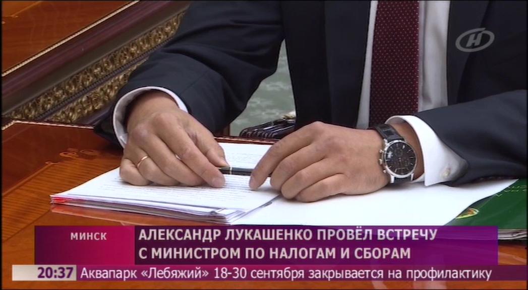 часы министра по налогам и сборам Сергея Наливайко