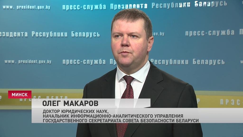 директор Белорусского института стратегических исследований Олег Макаров