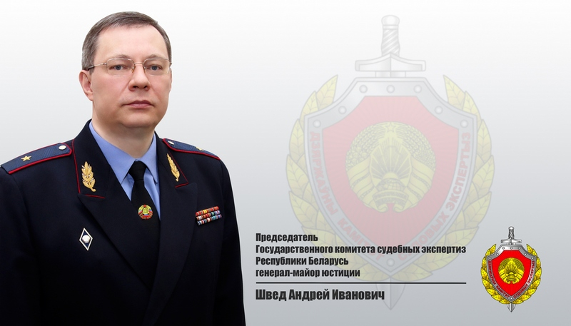 генерал-майор юстиции Швед Андрей Иванович