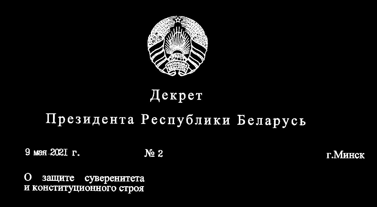 Лукашенко посмертным декретом сверг Конституцию