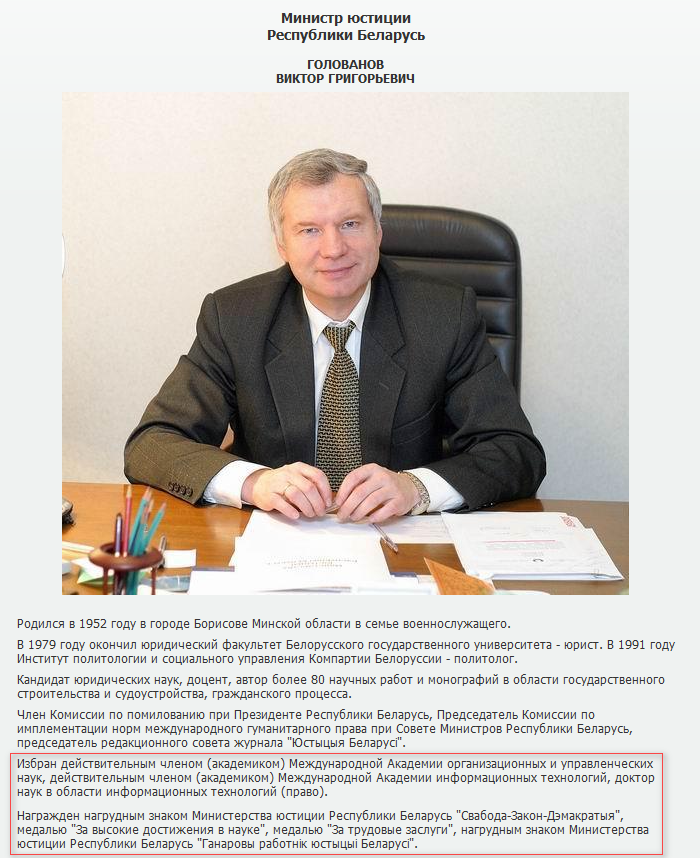 экс-министр юстиции Виктор Голованов