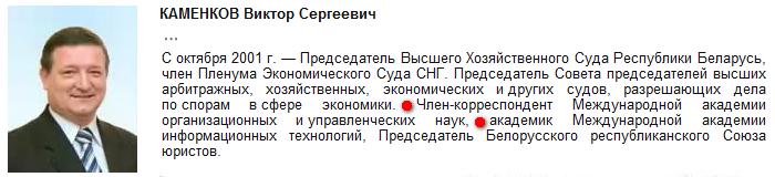 Каменков на сайте Экономического суда СНГ