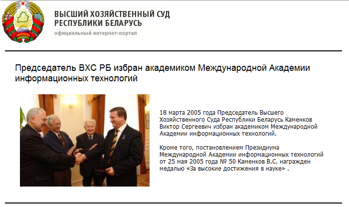 новость на сайте ВХС о награждении Каменкова