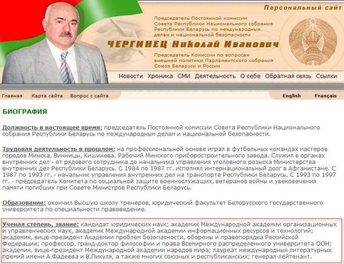 скриншот с оф. сайта Чергинца