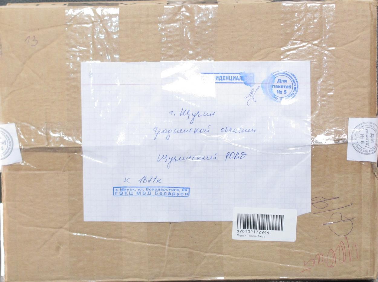 коробка из ГЭКЦ в РОВД