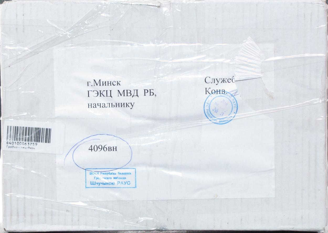 коробка из РОВД в ГЭКЦ