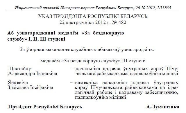 Указ о награждении Шастайло и Янкевича