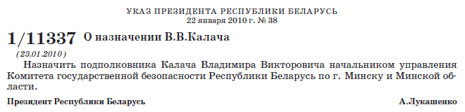 Указ о назначении подполковника Владимира Калача начальником управления КГБ по г. Минску и Минской области