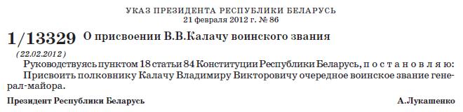 Указ о присвоении полковнику КГБ Владимиру Калачу воинского звания генерал-майор