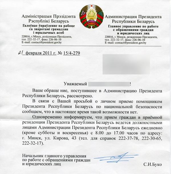 второй ответ Администрации Президента Республики Беларусь