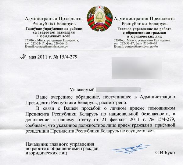многочисленная охрана Виктора Лукашенко