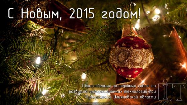 С-новым-2015-годом!