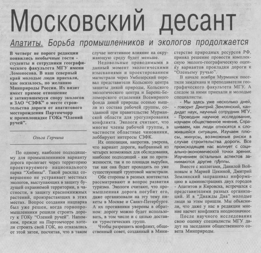 Московский десант