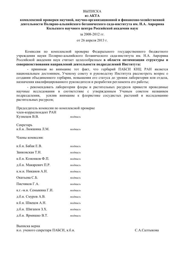 ВЫПИСКА Константиновой