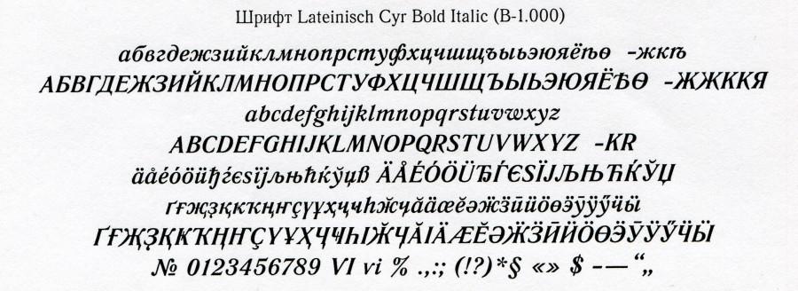 LateinischCyr-BoldItalic