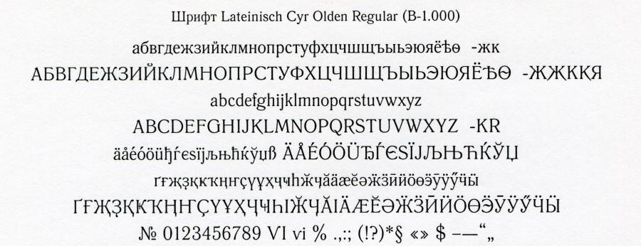 LateinischCyrOlden-Regular