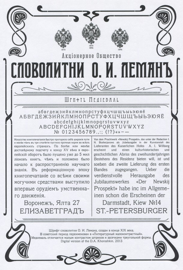 Шрифт Медиеваль Лемана СКАН