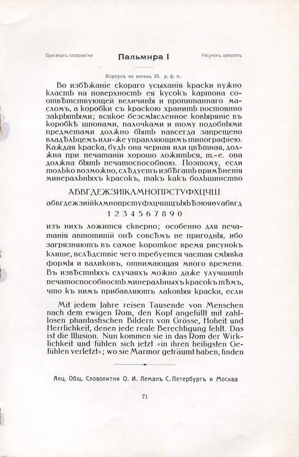 Пальмира I