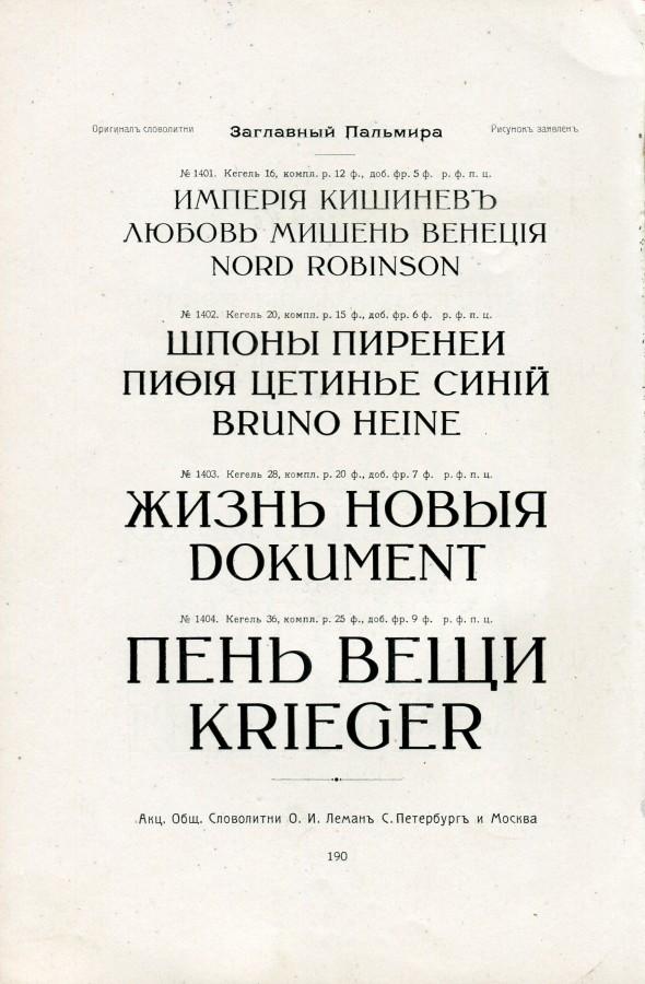 Пальмира Заглавный