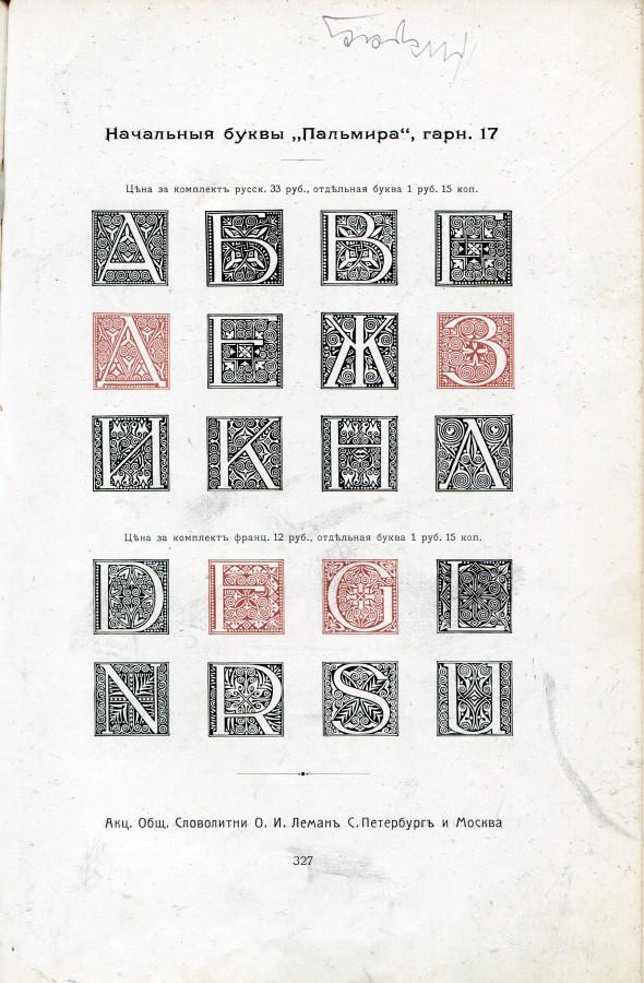 Пальмира Начальные буквы