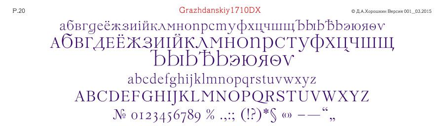 Grazhdanskiy1710DX-Алфавит