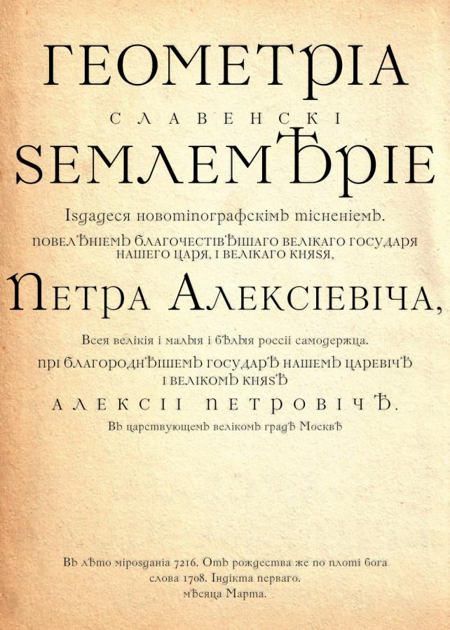 Петровский гражданский шрифт