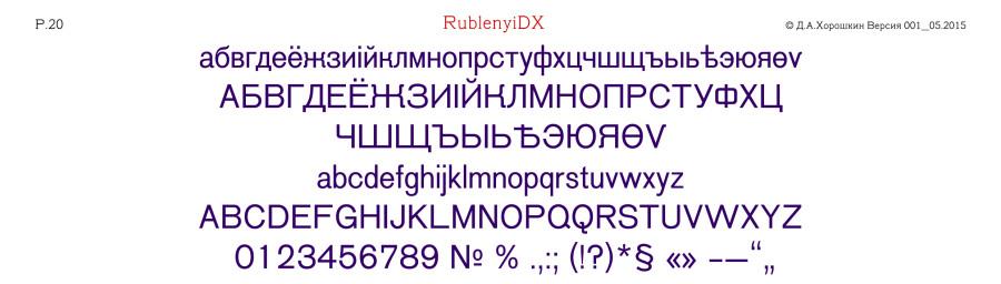 RublenyiDX-Алфавит.jpg