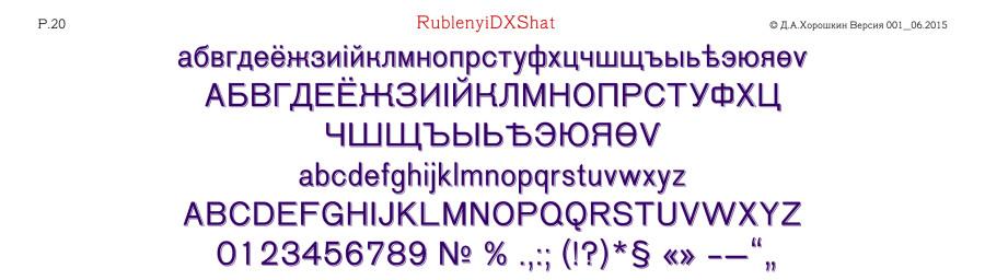 RublenyiDXShat-Алфавит.jpg
