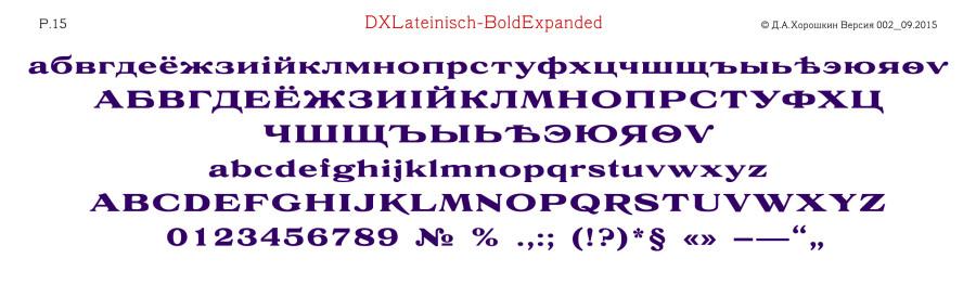 DXLateinisch-BoldExpanded-Алфавит.jpg