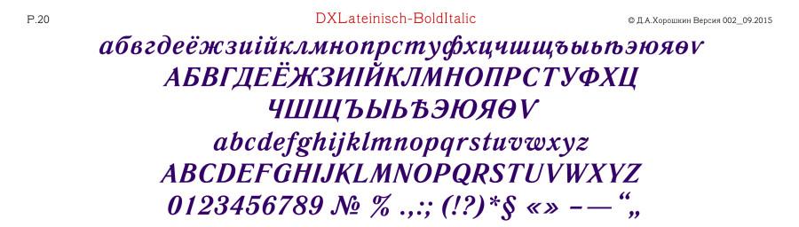 DXLateinisch-BoldItalic-Алфавит.jpg