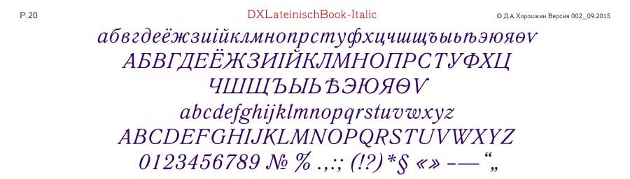 DXLateinischBook-Italic-Алфавит.jpg