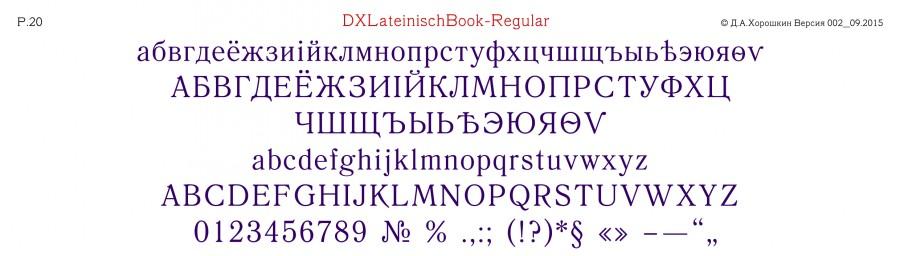 DXLateinischBook-Regular-Алфавит.jpg