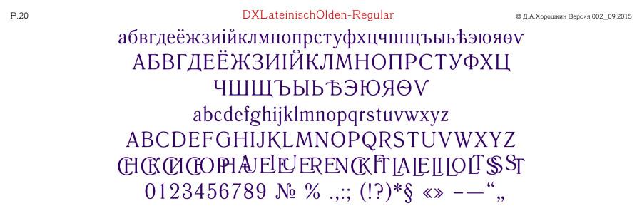 DXLateinischOlden-Regular-Алфавит.jpg