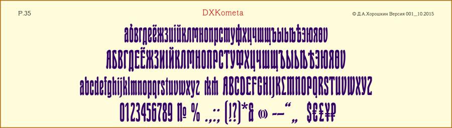 DXKometa-04.jpg